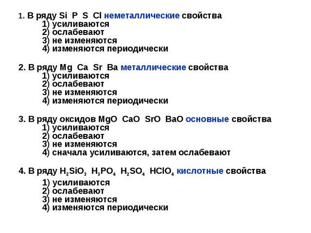 1.В ряду SiРSСl неметаллические свойства 1)усиливаются 2)о...