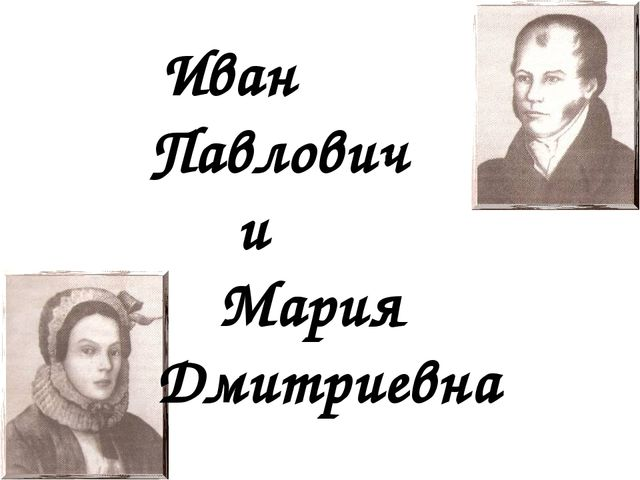 Иван Павлович и Мария Дмитриевна