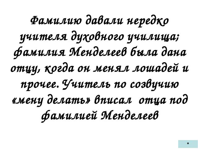Фамилию давали нередко учителя духовного училища; фамилия Менделеев была дана...