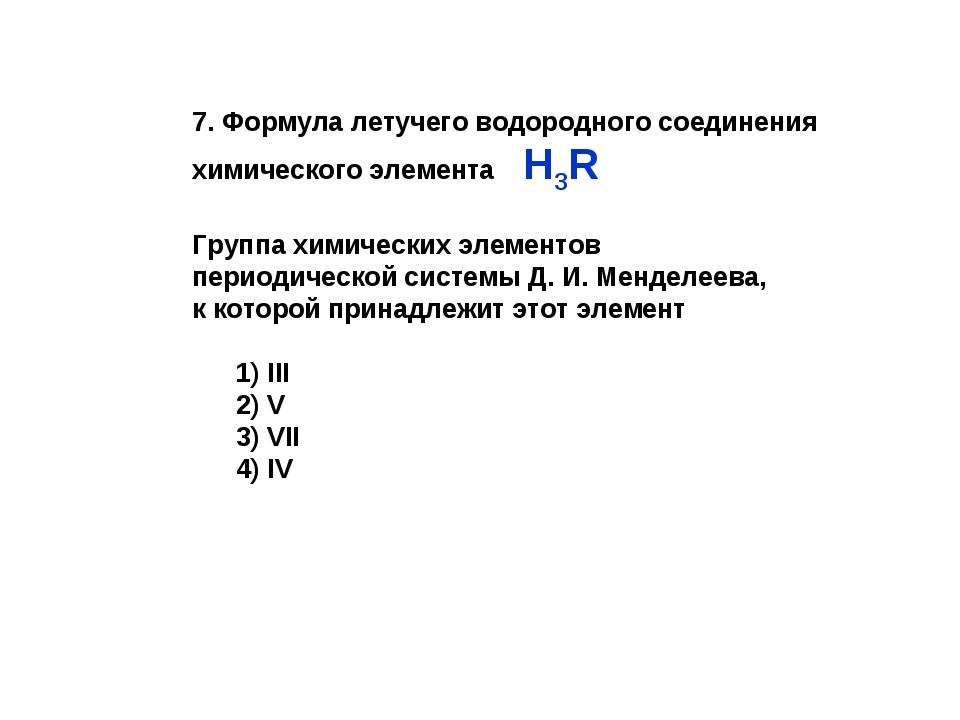 7. Формула летучего водородного соединения химического элемента H3R Группа хи...