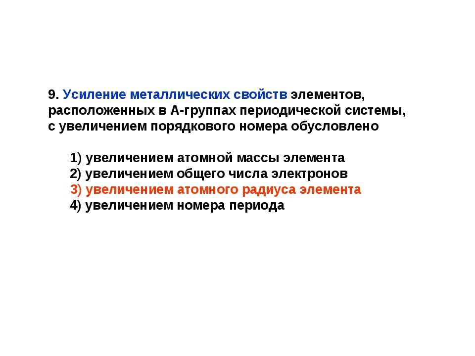 9. Усиление металлических свойств элементов, расположенных в А-группах период...