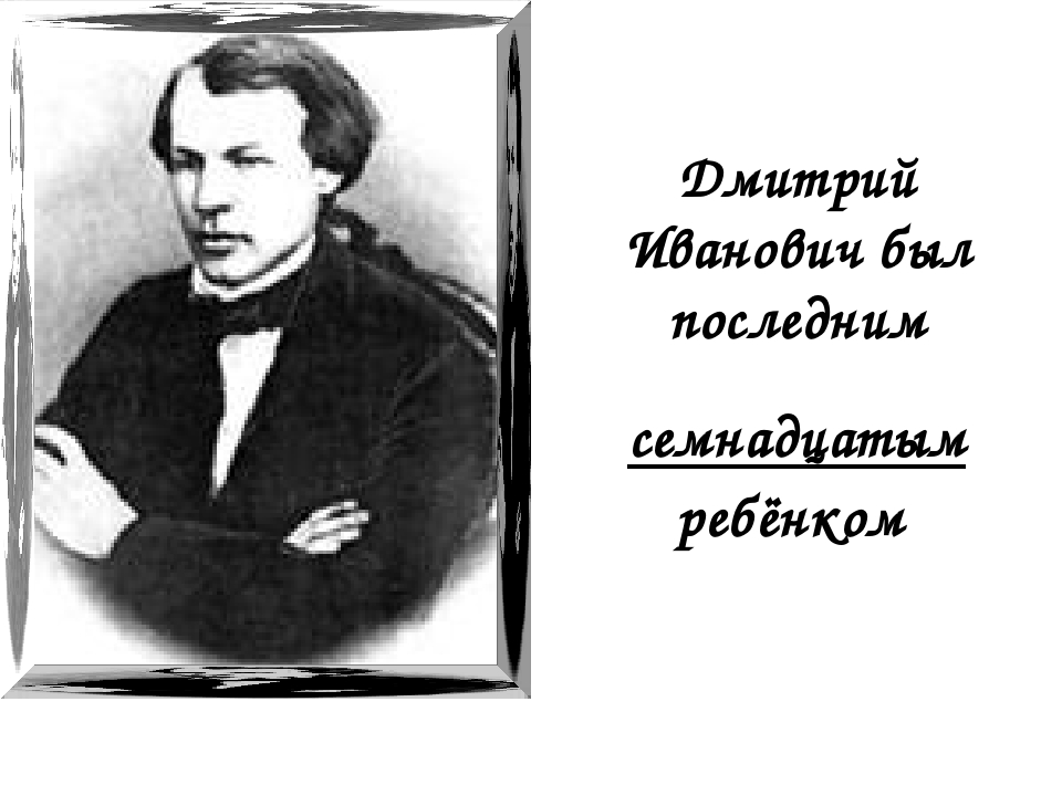 Дмитрий Иванович был последним семнадцатым ребёнком