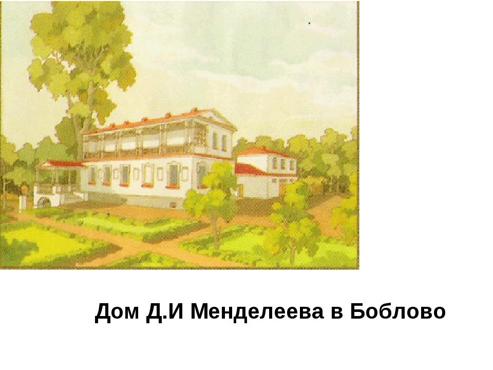 Дом Д.И Менделеева в Боблово