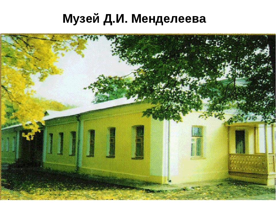 Музей Д.И. Менделеева