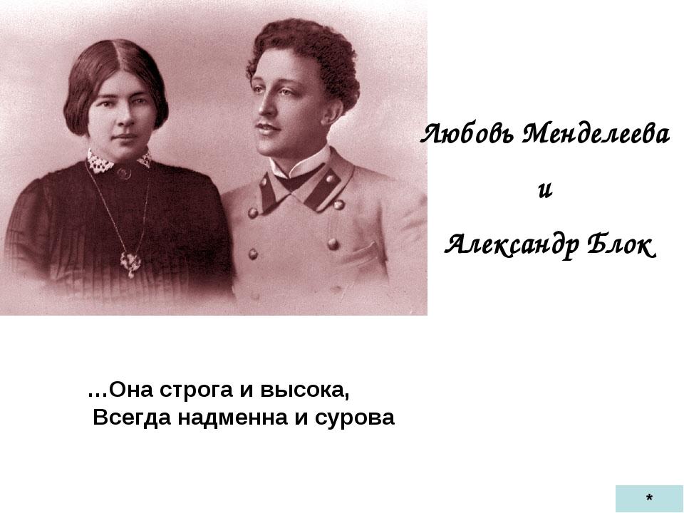Любовь Менделеева и Александр Блок …Она строга и высока, Всегда надменна и су...