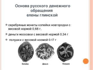 Основа русского денежного обращения елены глинской серебряные монеты копейки