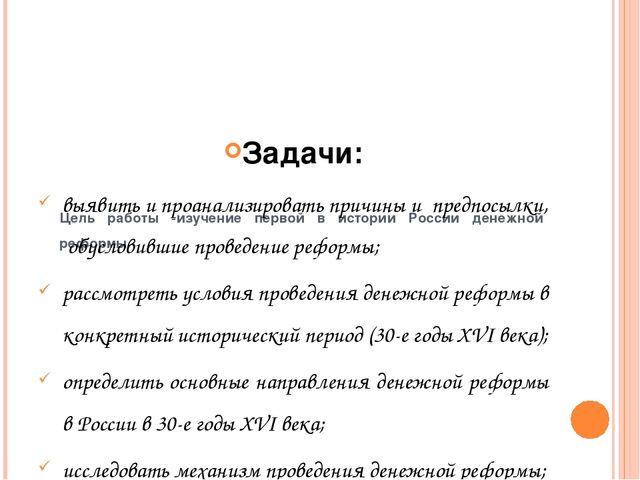 Цель работы -изучение первой в истории России денежной реформы Задачи: выяви...
