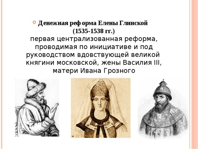 Денежная реформа Елены Глинской (1535-1538 гг.) первая централизованная рефо...