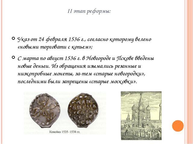II этап реформы: Указ от 24 февраля 1536 г., согласно которому велено «новыми...