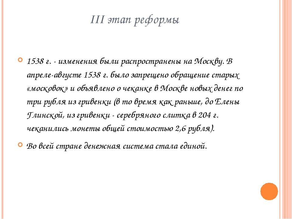 III этап реформы 1538 г. - изменения были распространены на Москву. В апреле-...