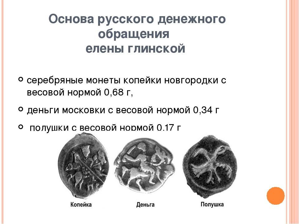 Основа русского денежного обращения елены глинской серебряные монеты копейки...