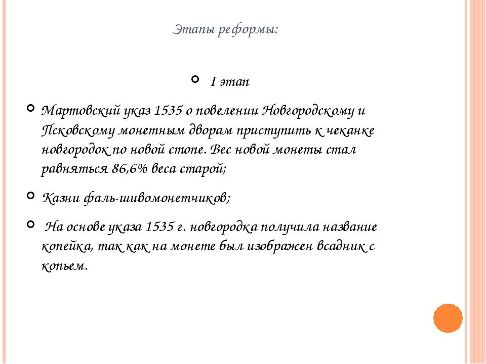 Этапы реформы: I этап Мартовский указ 1535 о повелении Новгородскому и Псков...