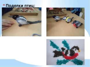 Поделки птиц: