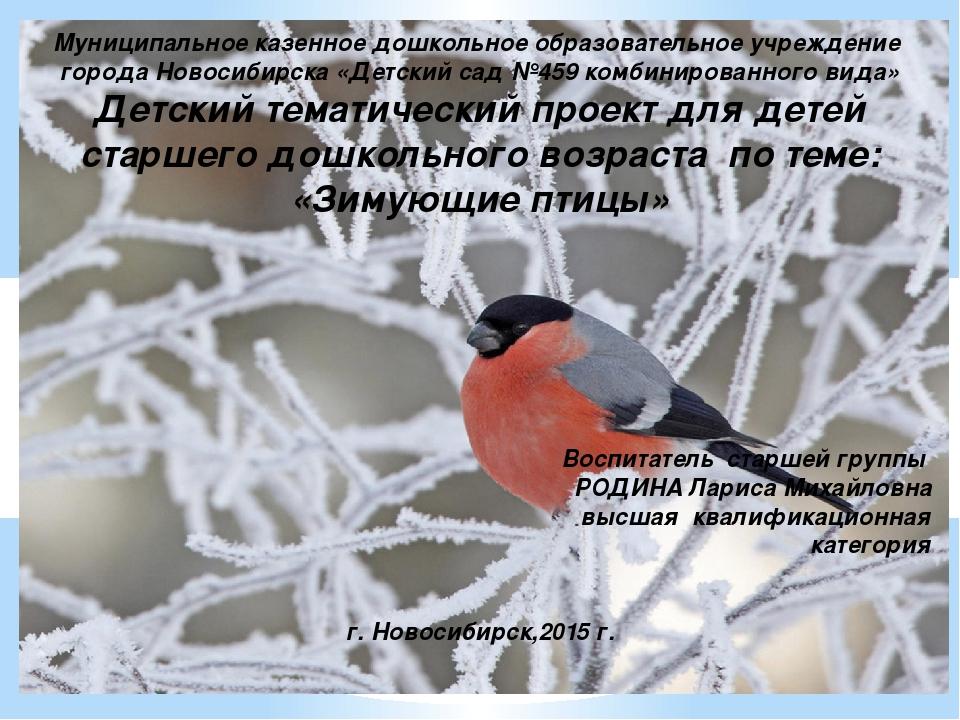 Муниципальное казенное дошкольное образовательное учреждение города Новосиби...