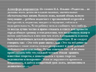 Атмосфера искренности. По словам И.А. Ильина «Родители… не должны лгать детям