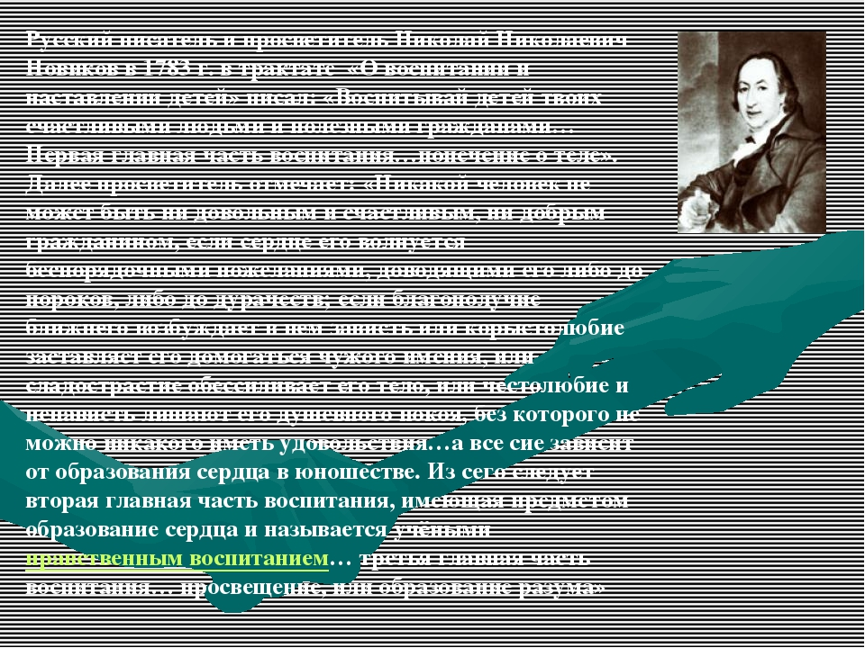 Русский писатель и просветитель Николай Николаевич Новиков в 1783 г. в тракта...