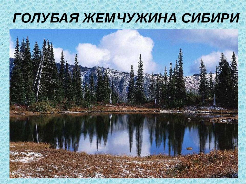 Глубже Байкала нет озер на материках нашей планеты. Дно Байкальской впадины н...