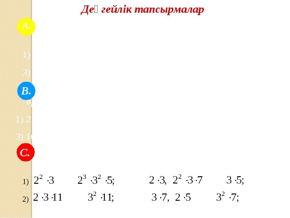 Деңгейлік тапсырмалар А. №308. Сандардың ең кіші ортақ еселіктерін тиімді тәс...