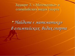 Задание 3. « Математика» в олимпийских видах спорта Найдите « математику» в о