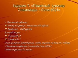 Задание 7. «Памятный сувенир Олимпиады – Сочи-2014» « Памятный сувенир» : Мя
