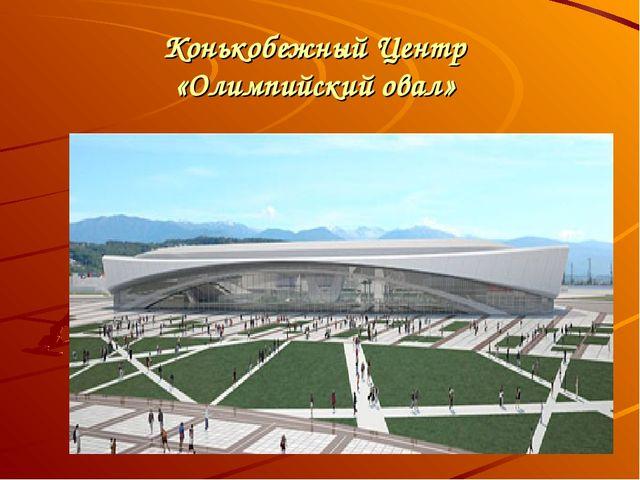 Конькобежный Центр «Олимпийский овал»