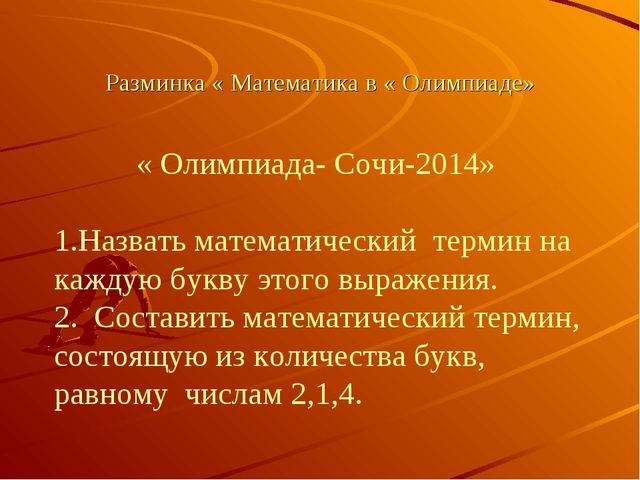 Разминка « Математика в « Олимпиаде» « Олимпиада- Сочи-2014» 1.Назвать матема...