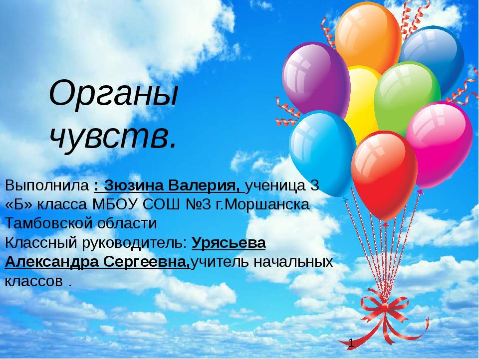 Органы чувств. Выполнила : Зюзина Валерия, ученица 3 «Б» класса МБОУ СОШ №3 г...