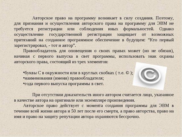 Авторское право на программу возникает в силу создания. Поэтому, для признан...
