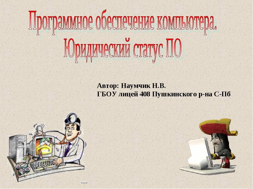 Автор: Наумчик Н.В. ГБОУ лицей 408 Пушкинского р-на С-Пб