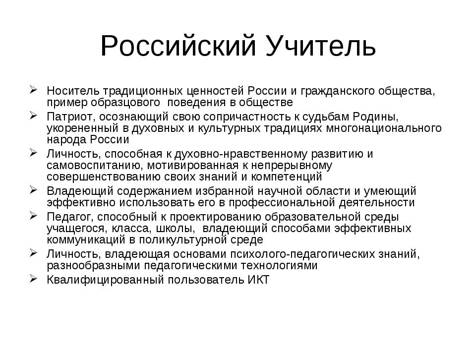 Российский Учитель Носитель традиционных ценностей России и гражданского обще...
