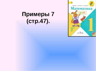 Примеры 7 (стр.47).