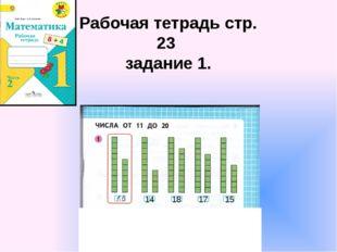 Рабочая тетрадь стр. 23 задание 1. 14 18 17 15