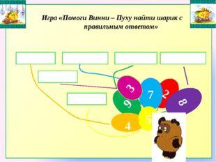 Игра «Помоги Винни – Пуху найти шарик с правильным ответом» 8 - 4 = 4 + 3 =