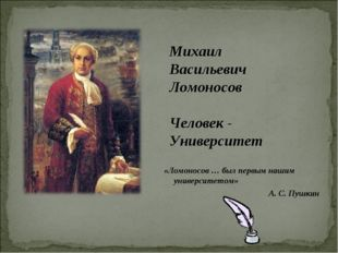 «Ломоносов … был первым нашим университетом» А. С. Пушкин Михаил Васильевич Л