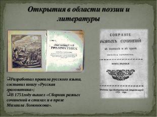Разработал правила русского языка, составил книгу «Русская грамматика»; В 175