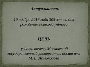 19 ноября 2016 года 305 лет со дня рождения великого учёного ЦЕЛЬ узнать поче