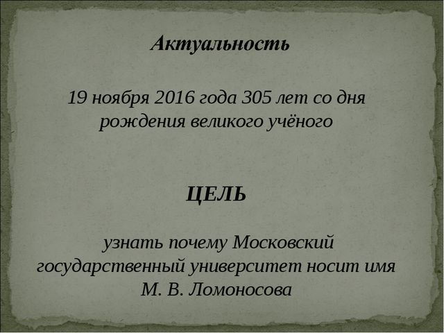19 ноября 2016 года 305 лет со дня рождения великого учёного ЦЕЛЬ узнать поче...