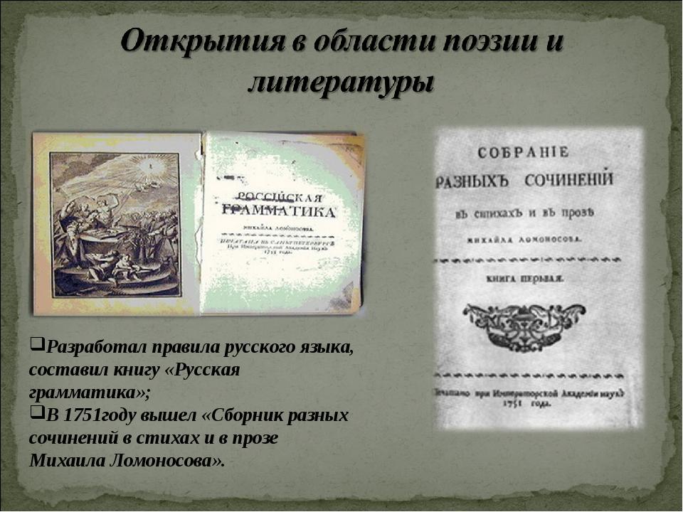 Разработал правила русского языка, составил книгу «Русская грамматика»; В 175...