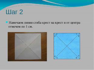 Шаг 2 Намечаем линии сгиба крест на крест и от центра отмечем по 1 см.