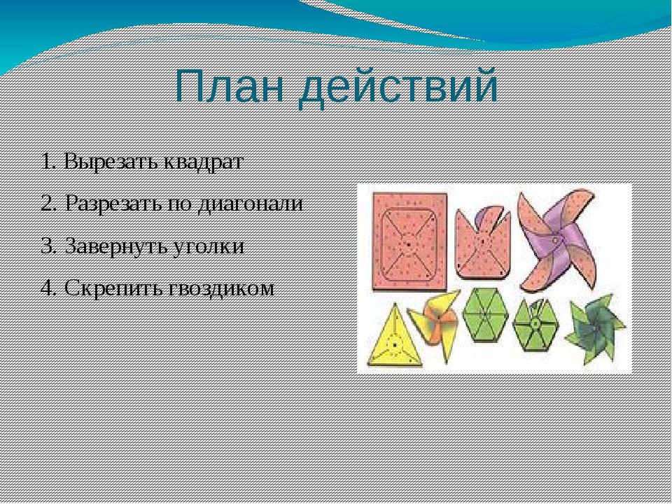 План действий 1. Вырезать квадрат 2. Разрезать по диагонали 3. Завернуть угол...