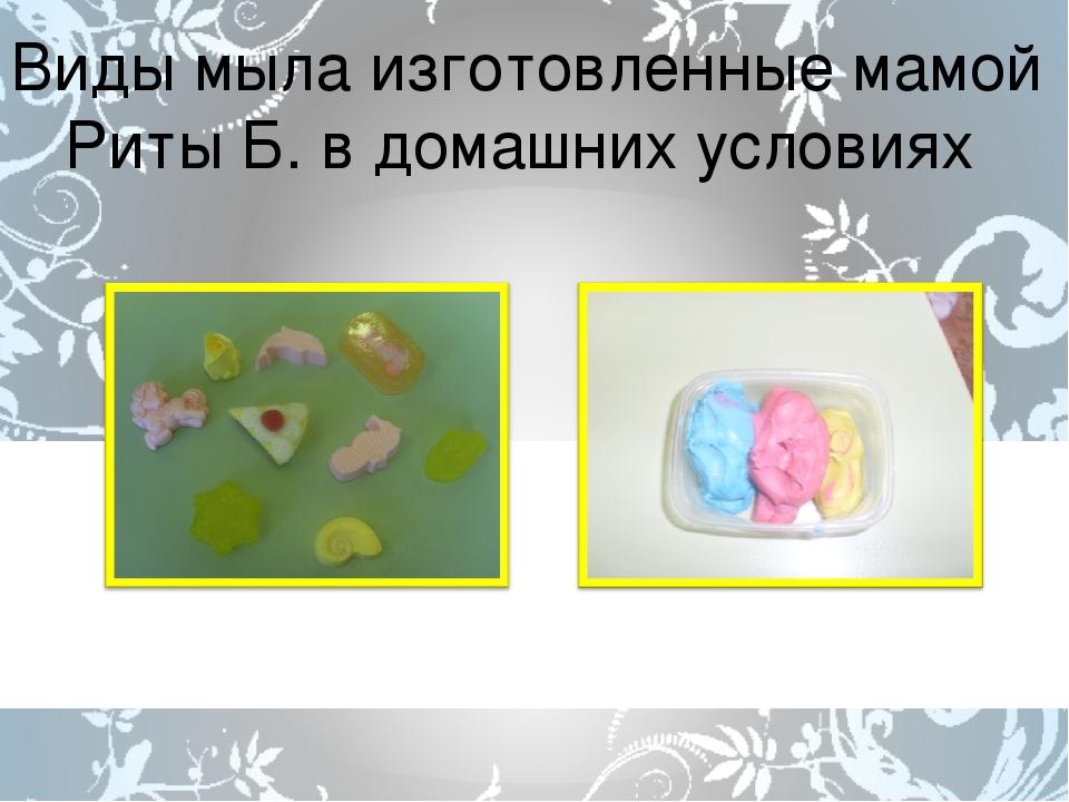 Виды мыла изготовленные мамой Риты Б. в домашних условиях