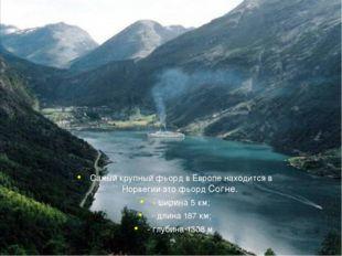 Самый крупный фьорд в Европе находится в Норвегии это фьорд Согне. - ширина