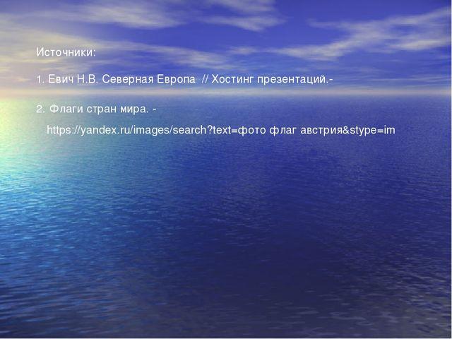Источники: 1. Евич Н.В. Северная Европа // Хостинг презентаций.- 2. Флаги стр...