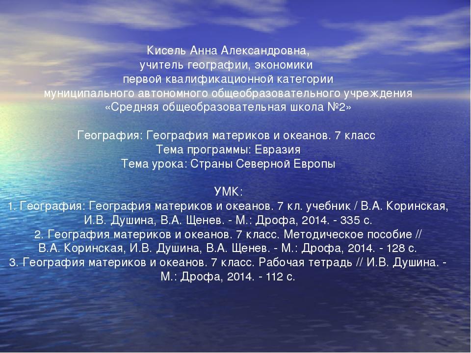 Кисель Анна Александровна, учитель географии, экономики первой квалификационн...