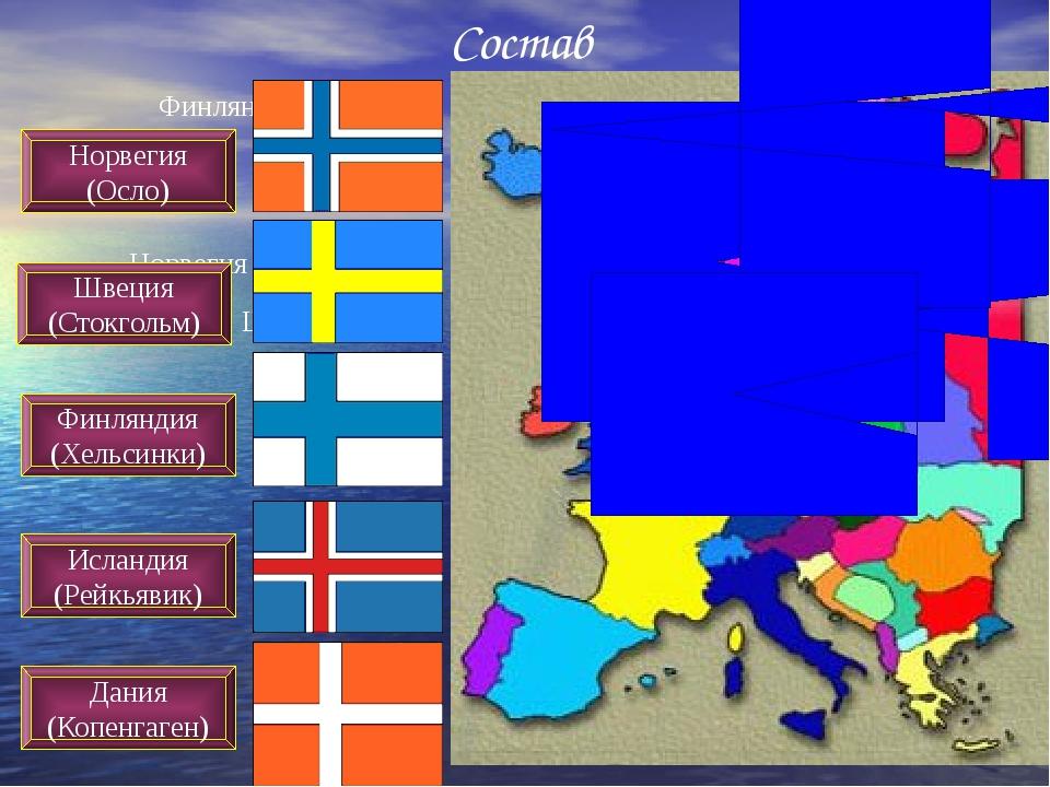 Состав Норвегия (Осло) Финляндия (Хельсинки) Исландия (Рейкьявик) Дания (Копе...