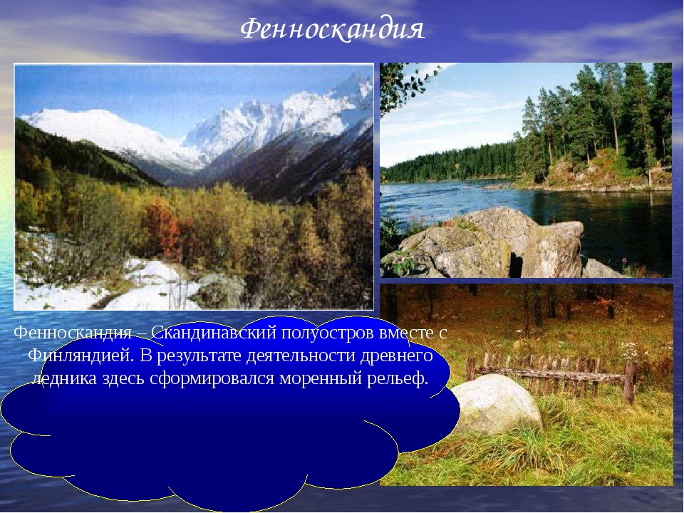 Фенноскандия Фенноскандия – Скандинавский полуостров вместе с Финляндией. В р...