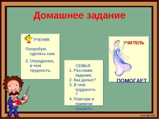 Домашнее задание Попробую сделать сам. 2. Определяю, в чем трудность. УЧИТЕЛЬ...