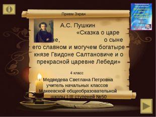 А.С. Пушкин «Сказка о царе Салтане, о сыне его славном и могучем богатыре кня