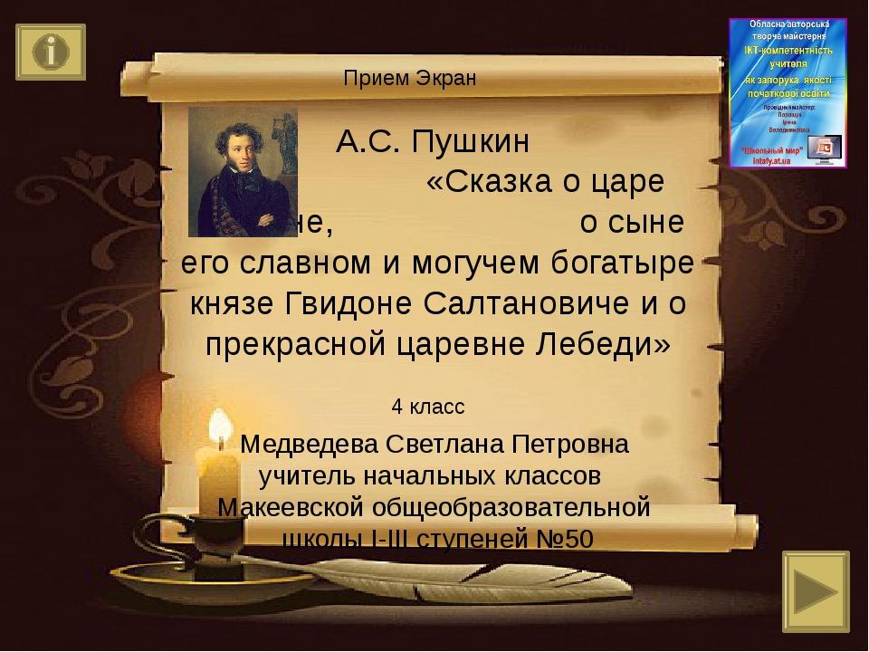А.С. Пушкин «Сказка о царе Салтане, о сыне его славном и могучем богатыре кня...