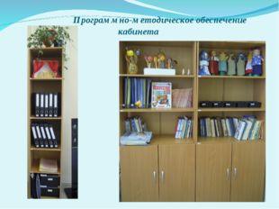 Программно-методическое обеспечение кабинета